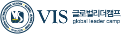 VIS글로벌리더캠프